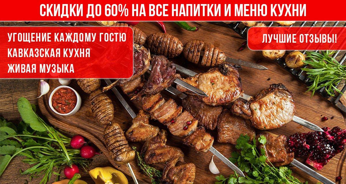 Скидки до 60% на все в ресторане «Волна»