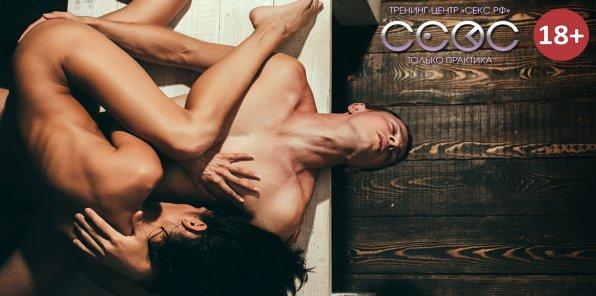 В отпуск за секс