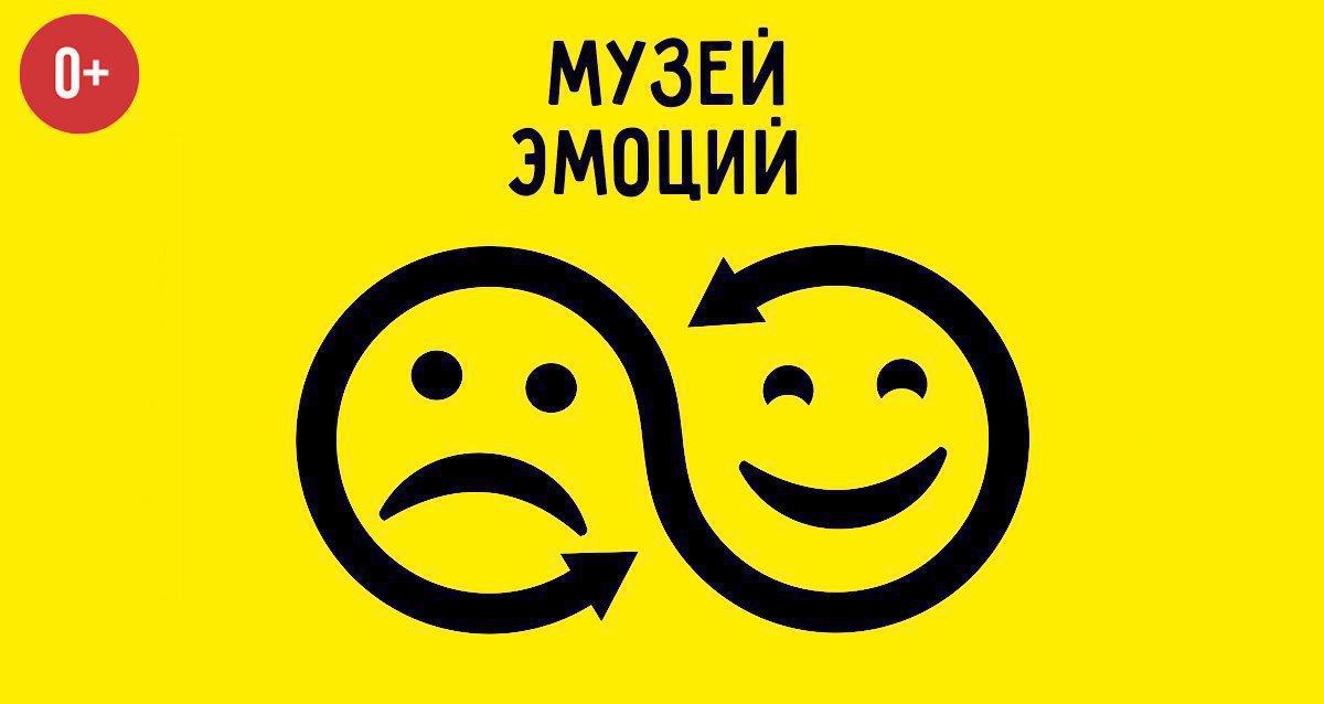 Скидка 52% на билет в «Музей Эмоций» + подарок*