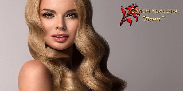Скидки до 92% на услуги для волос в салоне «Лана»