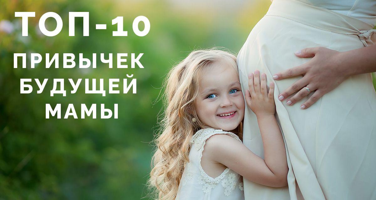 ТОП-10 привычек будущей мамы