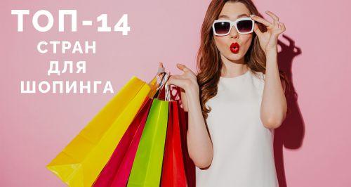 ТОП-14 стран для шопинга