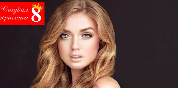 Скидки до 70% на услуги для волос от студии красоты «8»