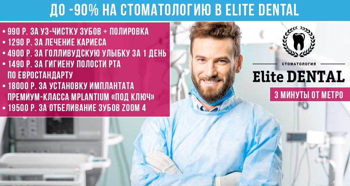 Скидки до 90% на стоматологию в Elite Dental