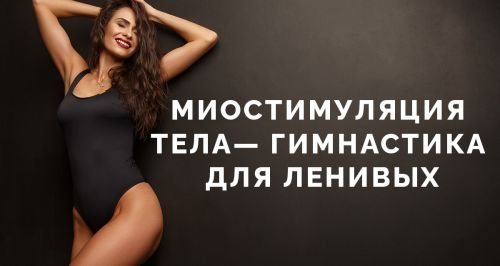 Миостимуляция тела — гимнастика для ленивых