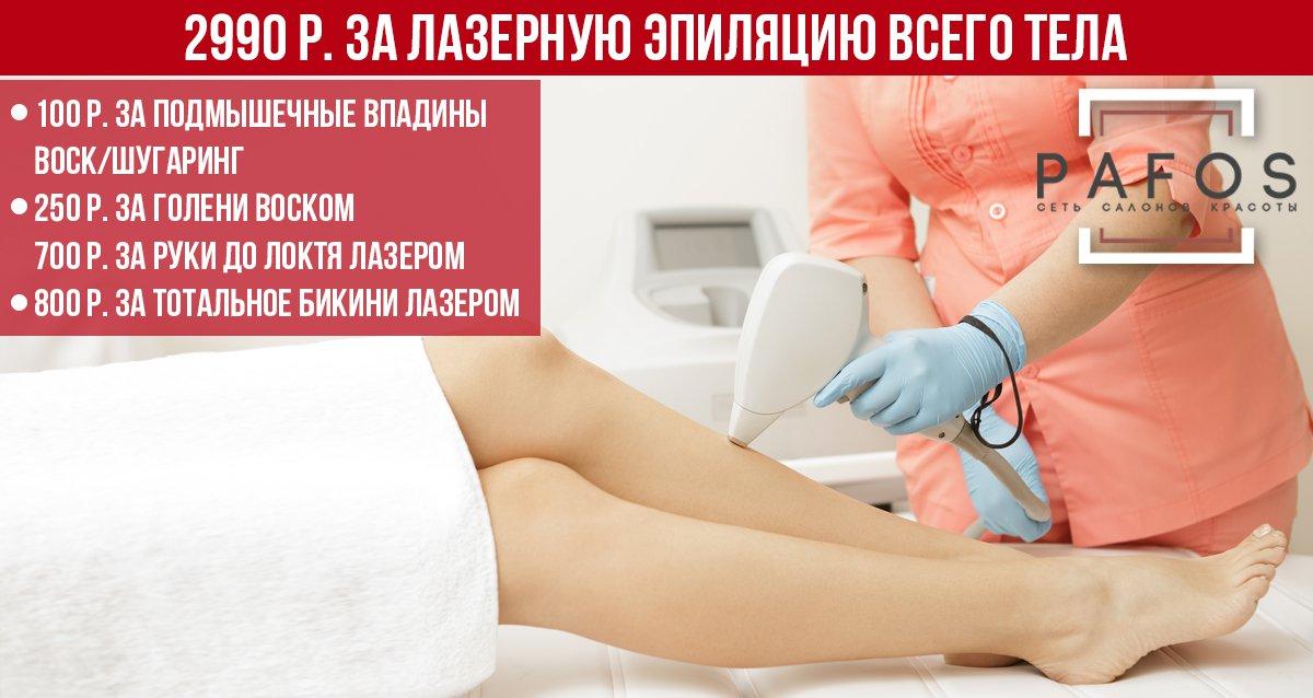 Скидки до 85% на лазерную эпиляцию, услуги для волос, косметологию и татуаж в салоне PAFOS