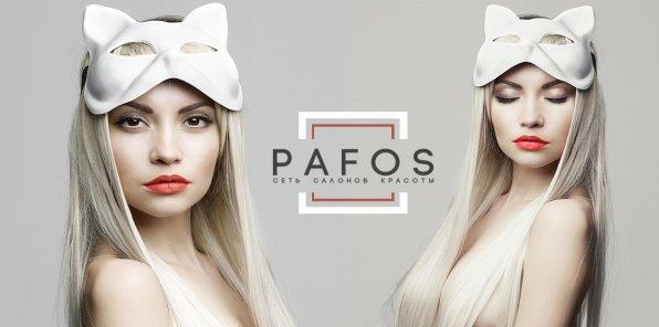 Скидки до 80% на услуги для волос в салоне PAFOS