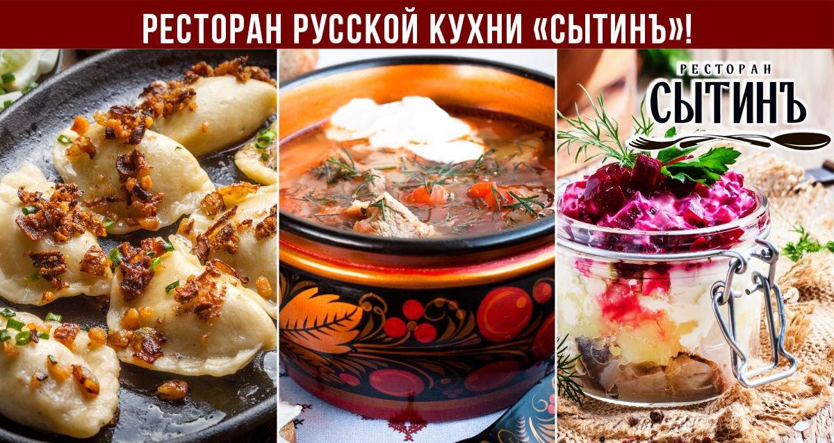 Скидка 50% на меню в ресторане в центре города «СЫТИНЪ»