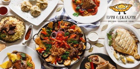 Скидка 50% в грузинском ресторане «Пури Оджахури»