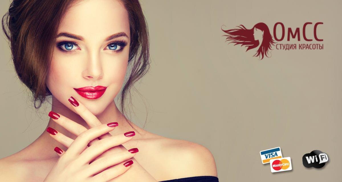 Скидки до 85% на маникюр в студии красоты «ОмСС»