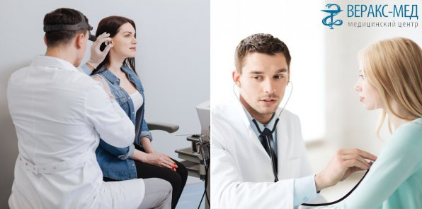 Скидки до 61% на прием врачей в центре «Веракс-Мед»
