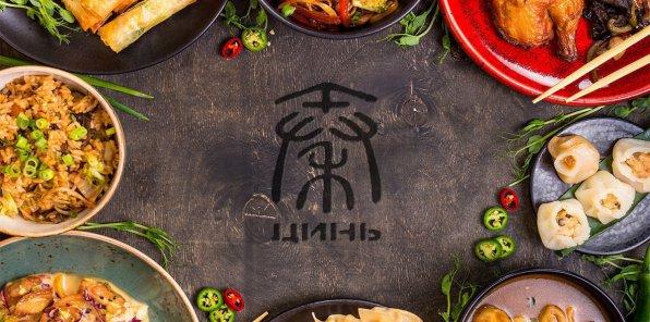 Скидка 50% в «Большом Ресторане Цинь»