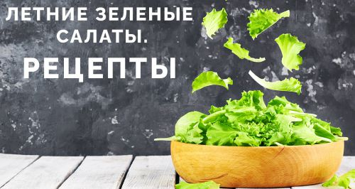 Летние зеленые салаты. Рецепты