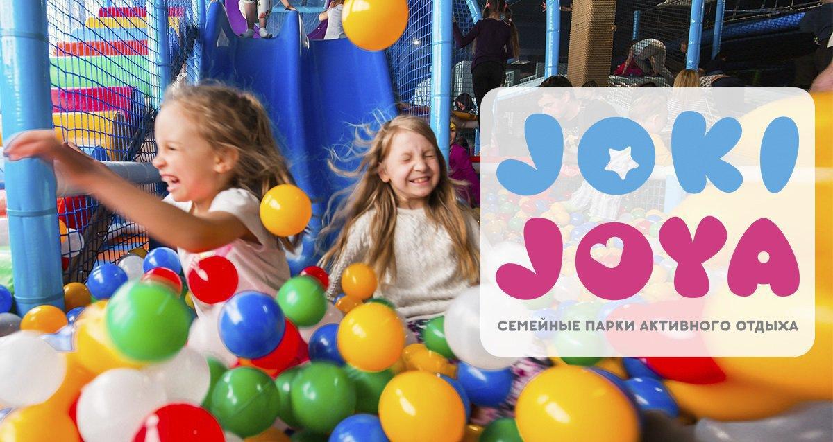 Скидка 50% от парка активного отдыха Joki Joya в ТРЦ «РИО» и ТРК «Парк Хаус»