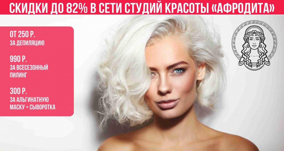 Скидки до 82% на депиляцию и косметологию в сети студий «Афродита»