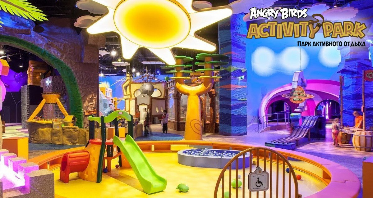 350 р. за входной билет в Angry Birds Activity Park
