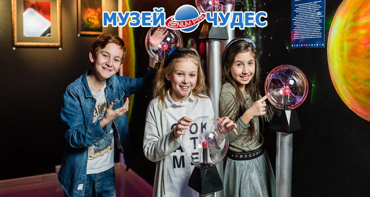 Скидка 30% на День рождения в «Музее Чудес» GeniumPark
