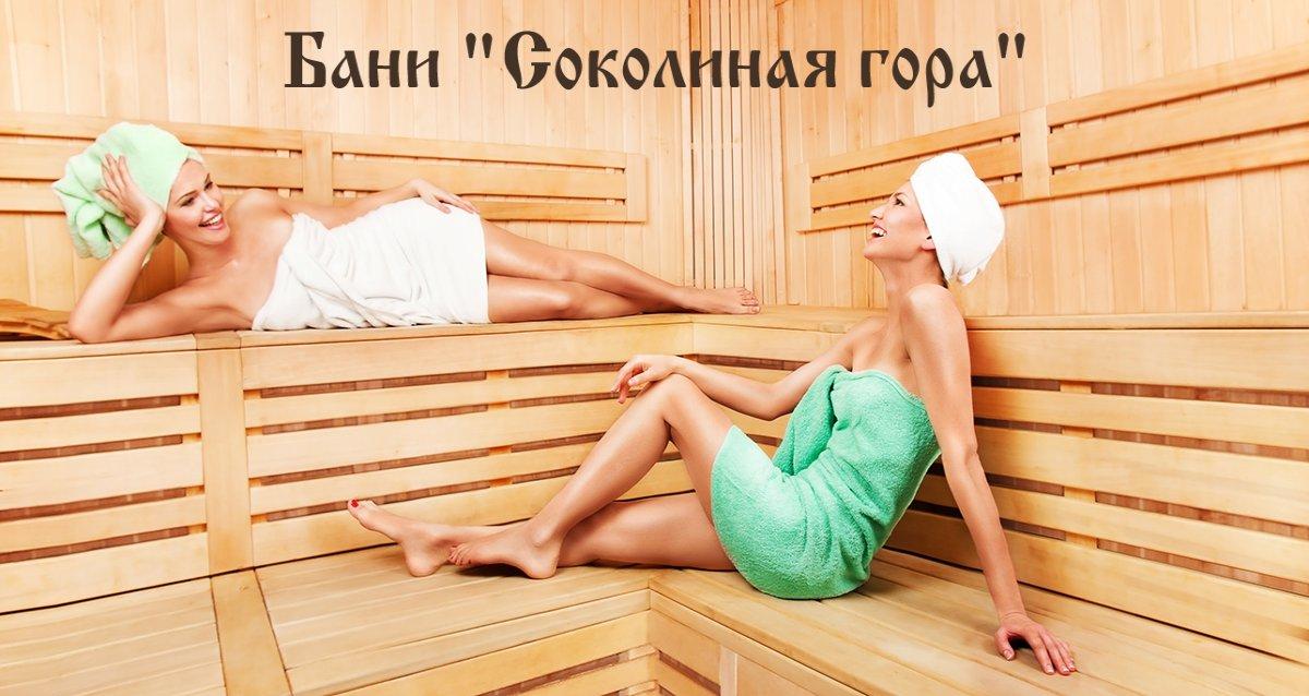От 700 р. за 3 часа в бане «Соколиная гора»