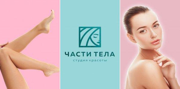 Скидки до 55% на депиляцию и косметологию на Комендантском