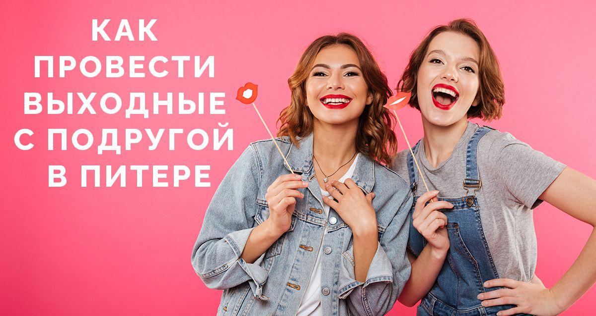 Как провести выходные с подругой в Петербурге