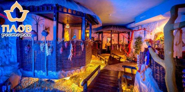 Скидка 40% на все в ресторане узбекской кухни «Плов»