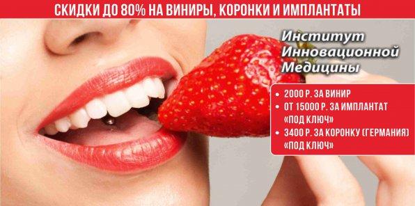 Скидки до 80% на стоматологию в «Институте Инновационной Медицины»