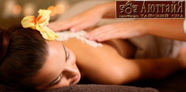 Скидка 50% на массаж и SPA в салоне «Аюттайя»
