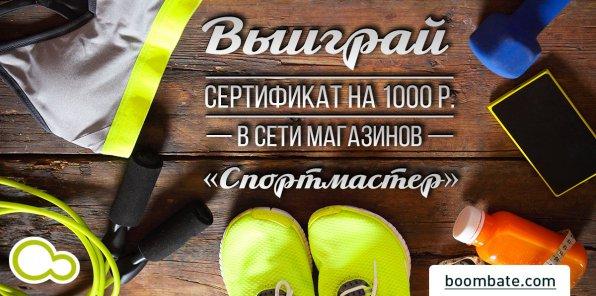 Розыгрыш сертификата на 1000 р. в магазины «Спортмастер»