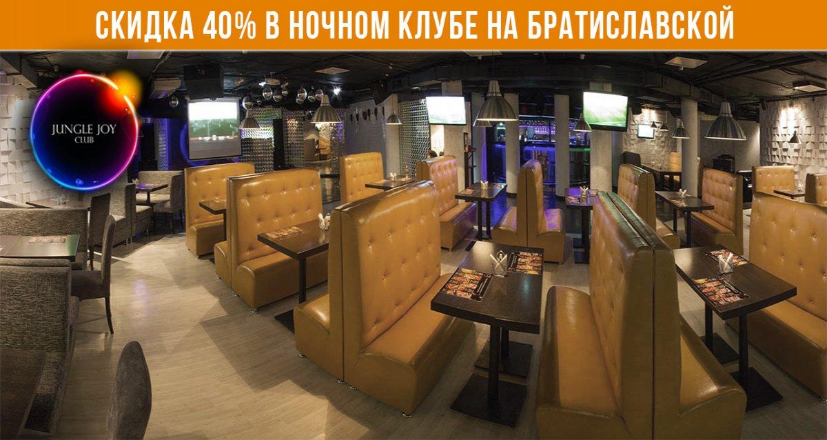 Скидка 40% в ночном клубе Jungle Joy у м. Братиславская