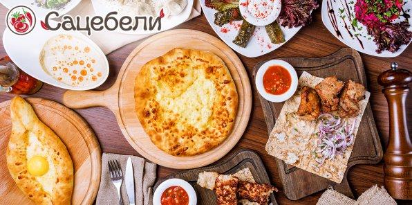 Скидки до 50% в грузинском ресторане «Сацебели»