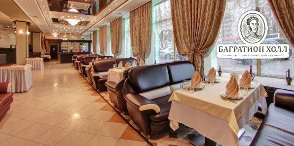 Скидка 40% в ресторане «Багратион Холл»