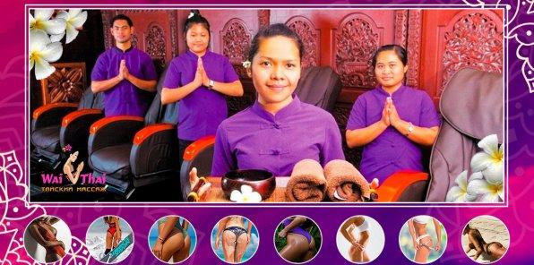 Гранд-мастера! Скидки до 40% на тайские slim-программы