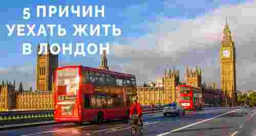5 причин уехать жить в Лондон