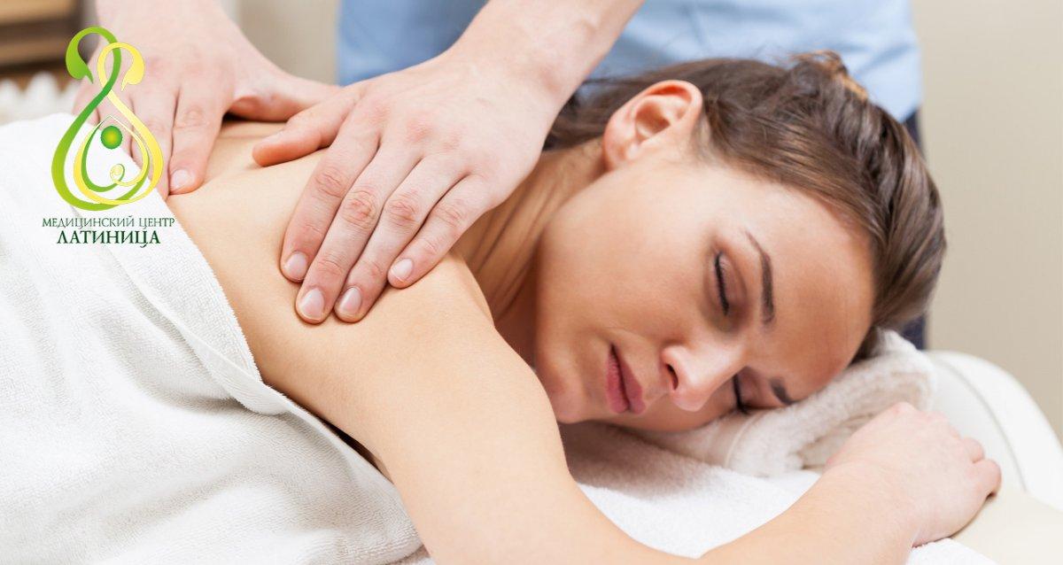 Скидки до 55% на массаж в медицинском центре «Латиница»