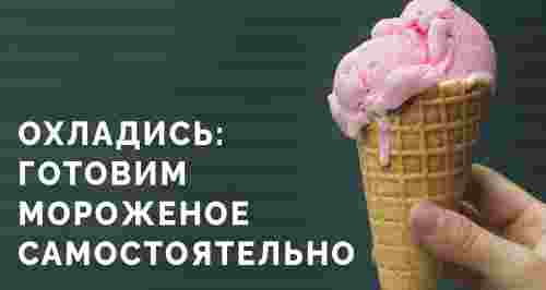 Охладись: готовим мороженое самостоятельно
