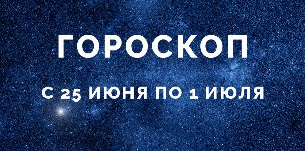 Гороскоп с 25 июня по 1 июля