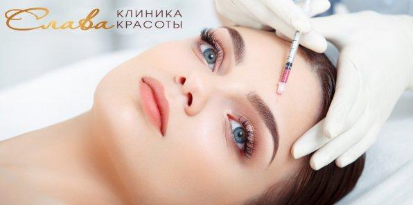 Скидки до 85% на косметологию в клинике премиум-класса «Слава»