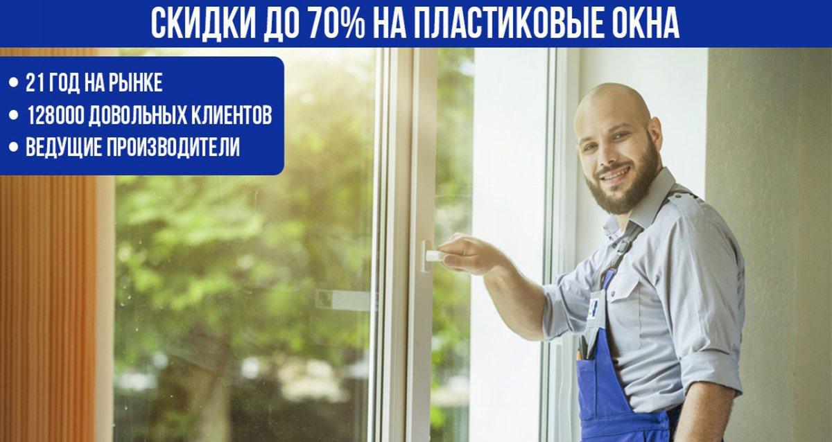Скидки до 70% на пластиковые окна от компании «Берлинские окна»