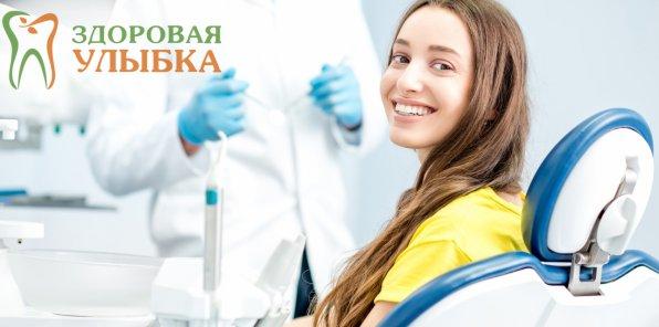Скидки до 90% на услуги центра «Здоровая улыбка»