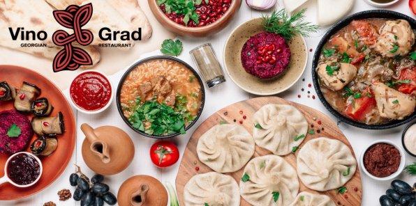 Скидки до 50% в ресторане грузинской кухни Vino Grad