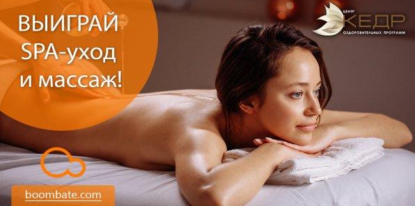 Розыгрыш сертификатов на массаж и SPA-уход для тела!