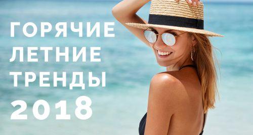 Горячие летние тренды 2018
