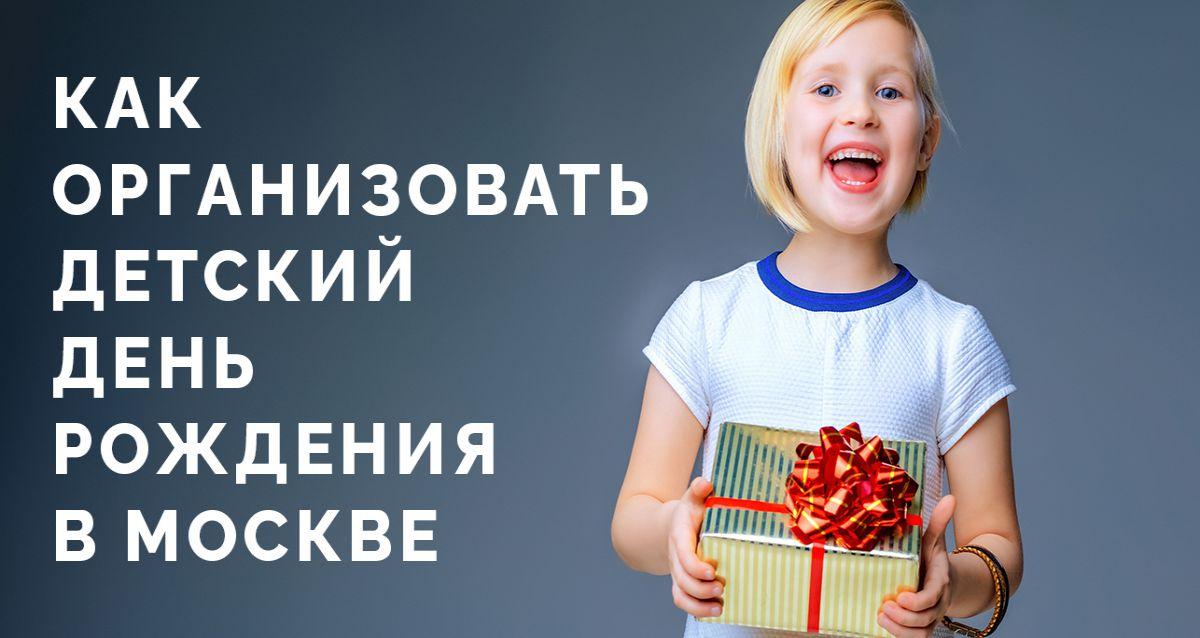 Как организовать детский день рождения в Москве