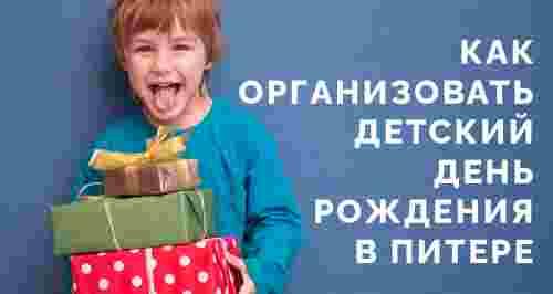 Как организовать детский день рождения в Питере