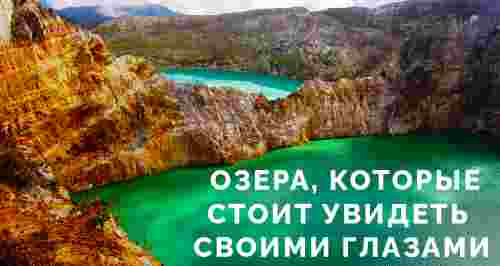 Озера, которые стоит увидеть своими глазами