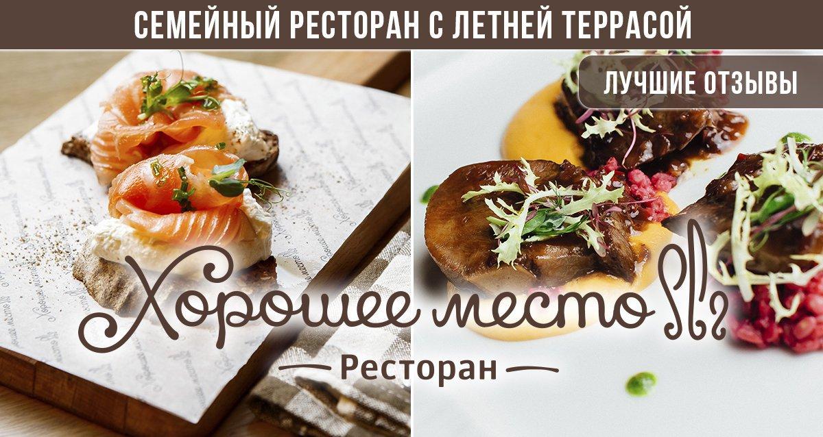 Скидка 50% в семейном ресторане «Хорошее место»