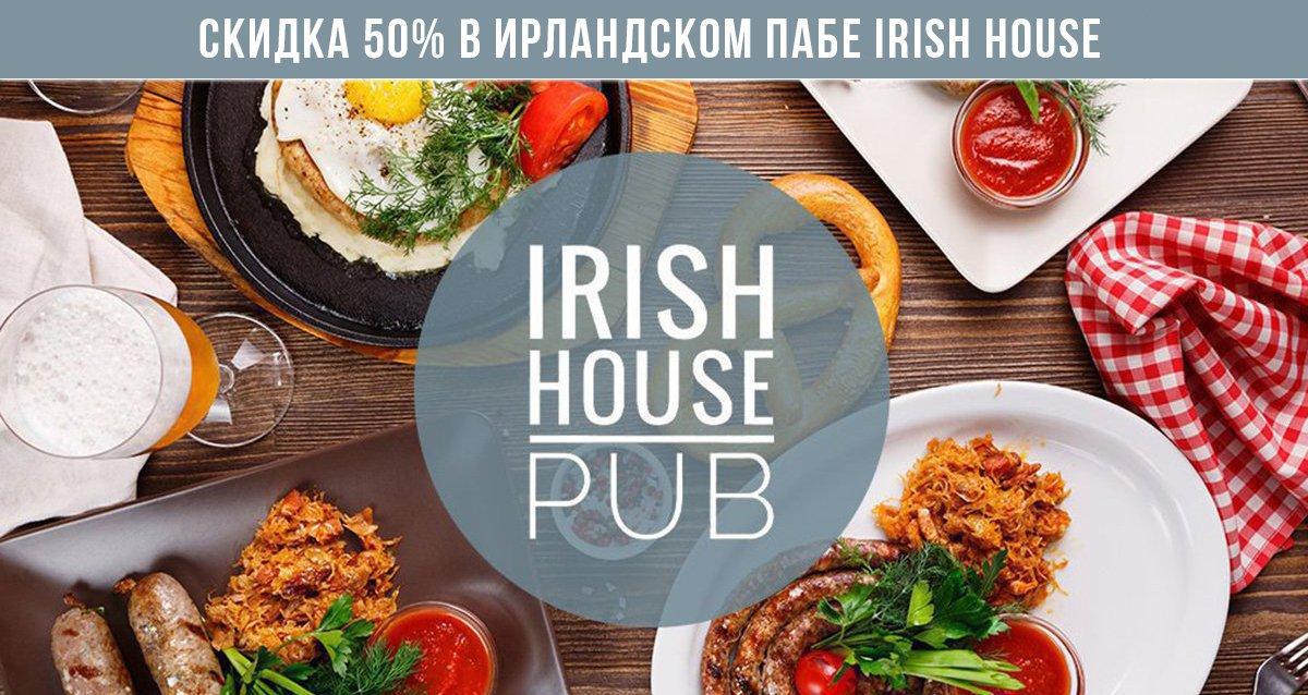 Скидка 50% на все в пабе IRISH HOUSE