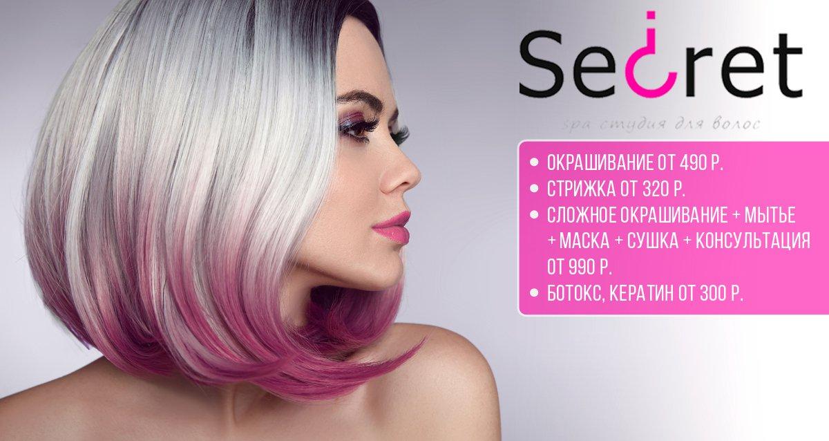 Скидки до 80% на услуги для волос в студии Secret