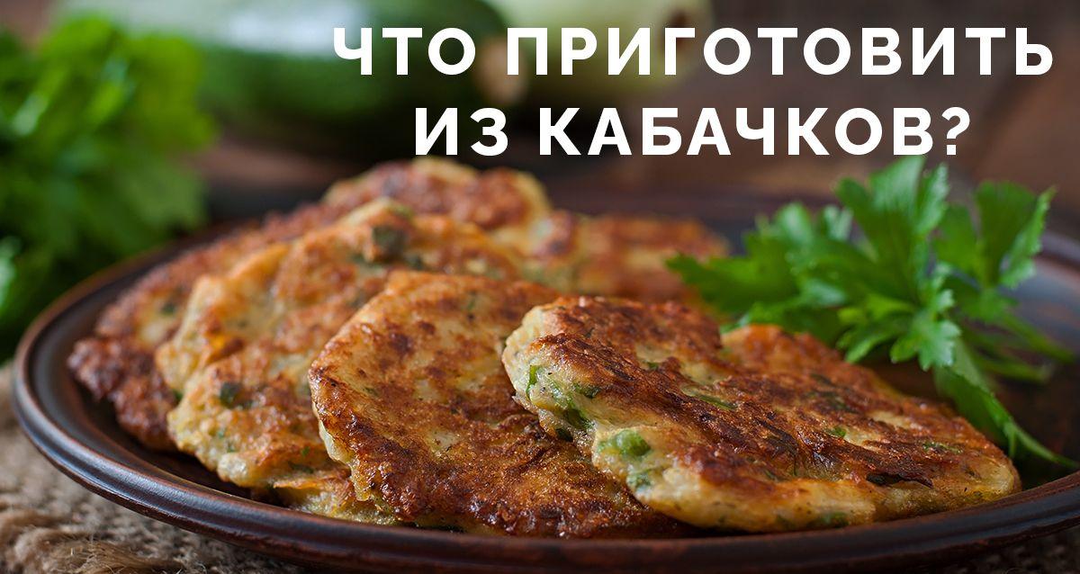 Что приготовить из кабачков?
