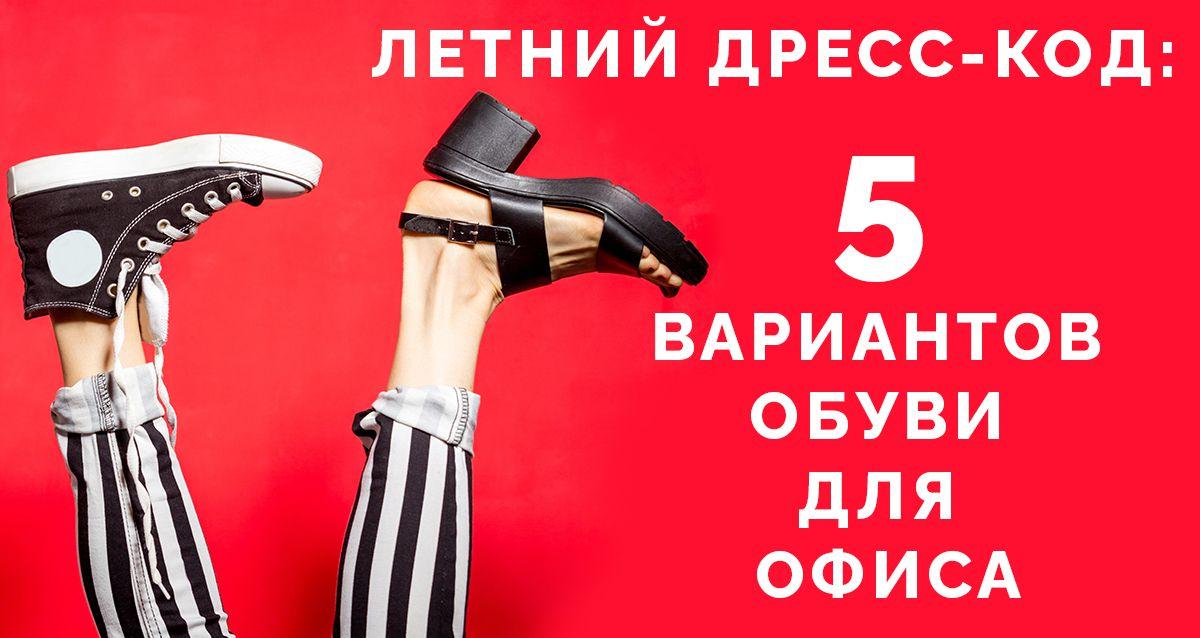 Летний дресс-код: 5 вариантов обуви для офиса